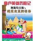 The Adventures of Asterix (Chinese version): Asterix and Cleopatra
