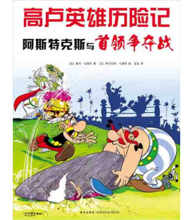 The Adventures of Asterix (Chinese version): the Big Fight