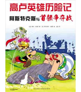 Les Aventures d'Astérix (version en chinois): Le Combat des Chefs