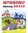 Asterix and the Goths (Chinese Version)