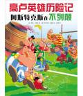 Les aventures d'Astérix (version en chinois): Astérix chez les Bretons