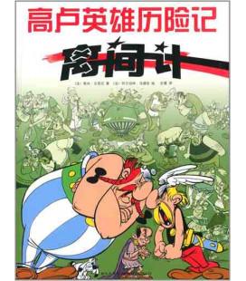 Les Aventures d'Astérix (version en chinois): La Zizanie