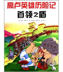 Les Aventures d'Astérix (version en chinois): Le Bouclier Arverne