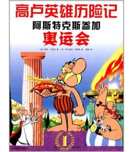 Les Aventures d'Astérix (version en chinois): Astérix aux Jeux Olympiques