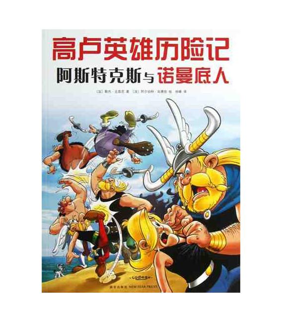 Las aventuras de Astérix (versión en chino): Astérix y los Normandos