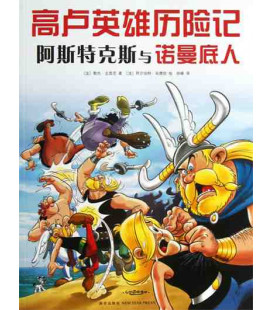 Les Aventures d'Astérix (version en chinois): Astérix et les Normands