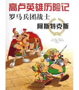 Las aventuras de Astérix (versión en chino): Astérix Legionario