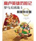 Les Aventures d'Astérix (version en chinois): Astérix Légionnaire
