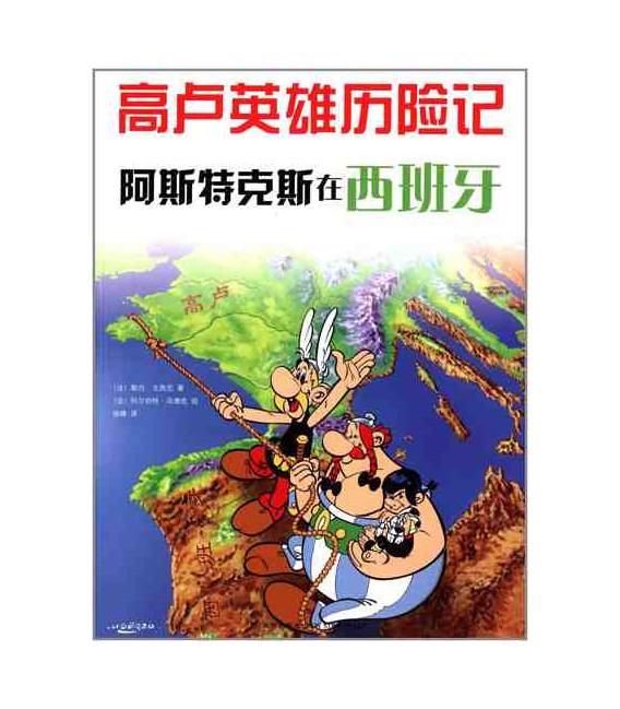 Las aventuras de Astérix (versión en chino): Astérix en Hispania