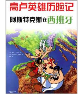Les Aventures d'Astérix (version en chinois): Astérix en Hispanie