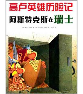 Les Aventures d'Astérix (version en chinois): Astérix chez les Helvètes