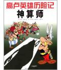 Les Aventures d'Astérix (version en chinois): Le Devin