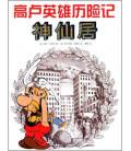 Las aventuras de Astérix (versión en chino): La Residencia de los Dioses