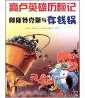 Les Aventures d'Astérix (version en chinois): Astérix et le Chaudron