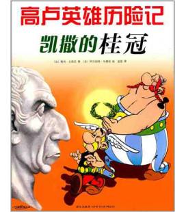 Las aventuras de Astérix (versión en chino): Los Laureles del César