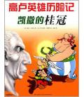 Les Aventures d'Astérix (version en chinois): Les Lauriers de César