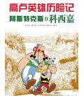 Les Aventures d'Astérix (version en chinois): Astérix en Corse