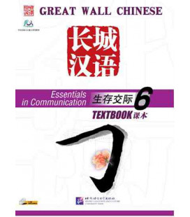 Great Wall Chinese - Textbook 6 (includes audio CD)