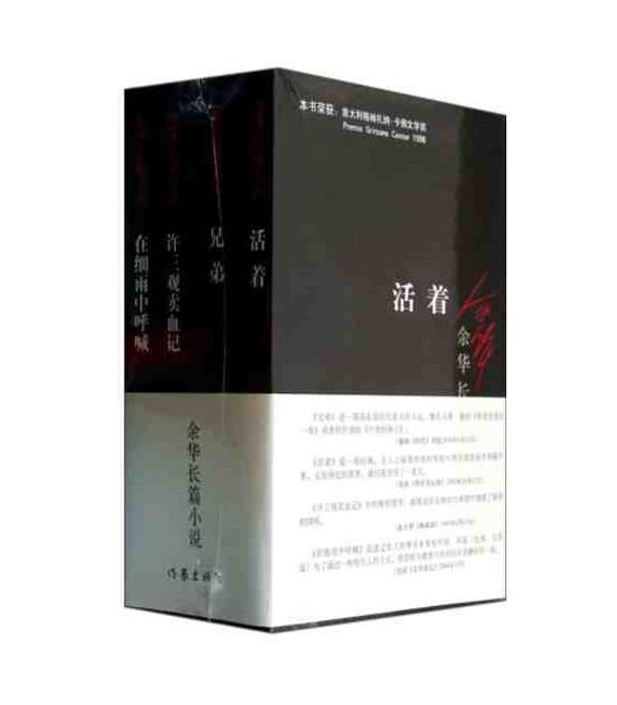 Novelas de Yu Hua (4 libros)