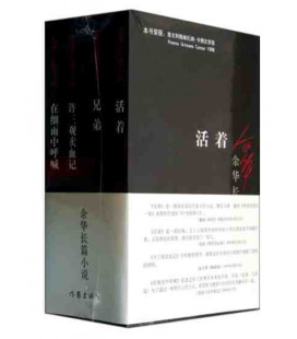 Romans de Yu Hua (4 livres)