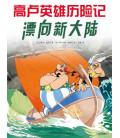 Les Aventures d'Astérix (version en chinois): La Grande Traversée