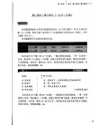 New HSK Analysis (Level 4)- Candidates and tutorial programs of New HSK