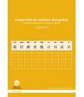 Cahier d'écriture Shengziben (Pack 5 unités) - Pratique des caractères de chinois avec pinyin