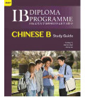 IBDP Chinese a Literature Exemplary Essays I