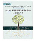 IBDP Chinese a Literature Exemplary Essays II