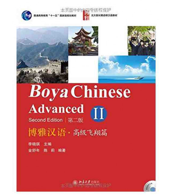 Boya Chinese- Advanced 2 (Second edition)- CD included
