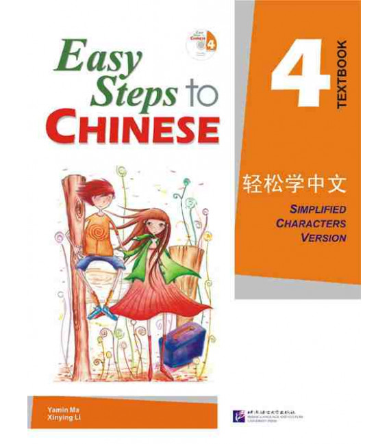 Easy Steps to Chinese 4 - Textbook (Incluye CD)