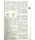 A Dictionary of Chinese Synonyms with English Translation (2nd Edition)