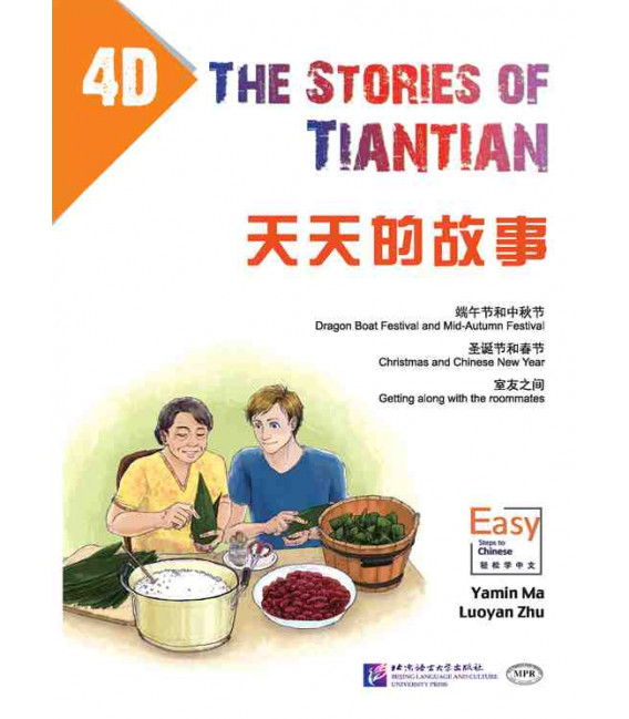 The Stories of Tiantian 4D- Incluye audio para descargarse con código QR