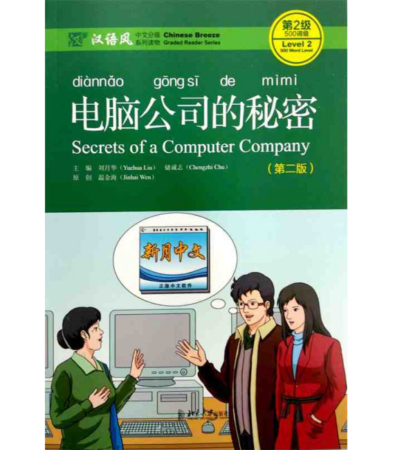Secrets of a Computer Company - Level 2: 500 words- 2nd edition (Audio en código QR)