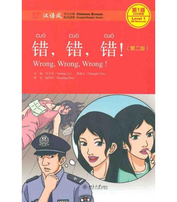 Wrong, Wrong, Wrong - Level 1: 300 words- 2nd edition (Audio en código QR)