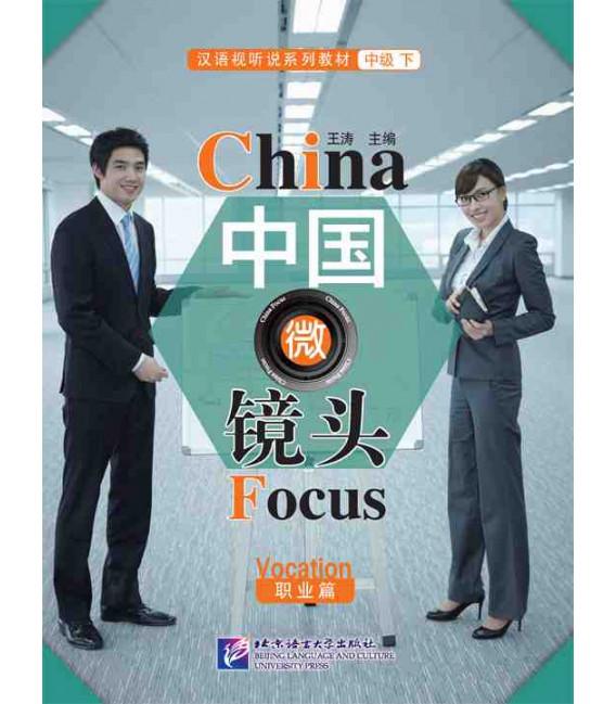 China Focus: Chinese Audiovisual-Speaking Course Intermediate Level (II) Vocation