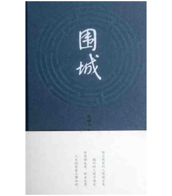 """Wei Cheng (Le classique """"La Forteresse assiégée"""" en version originale en chinois simplifié) Couverture rigide"""