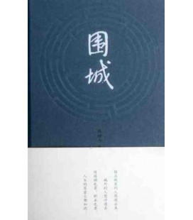 "Wei Cheng (""Fortress Besieged"" in its original version in simplified Chinese) Hardcover"