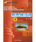 Nueva didáctica de la lengua china para hispanohablantes 1 (CD incluso)