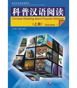 Chinese Reading About Popular Science 1 (CD incluso)