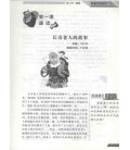 Chinese Reading About Popular Science 1 (CD inclus)