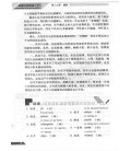 Chinese Reading About Popular Science 2 (CD inclus)