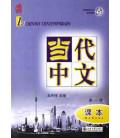 Le chinois contemporain 1. Libro di testo (CD MP3 incluso)