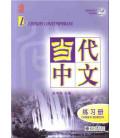 Le chinois contemporain 1. Cahier d'exercices
