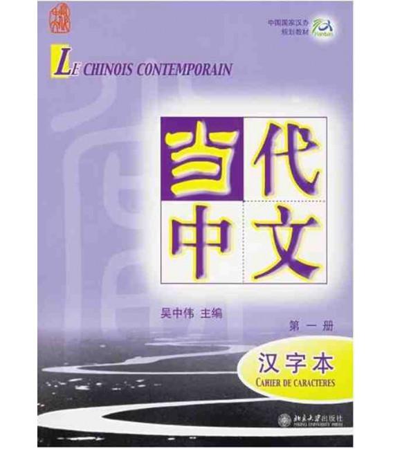 Le chinois contemporain 1. Quaderno dei caratteri