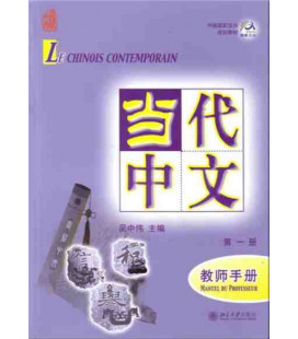 Le chinois contemporain 1. Libro del professore