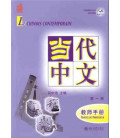 Le chinois contemporain 1. Libro di testo (CD MP3 incluso)