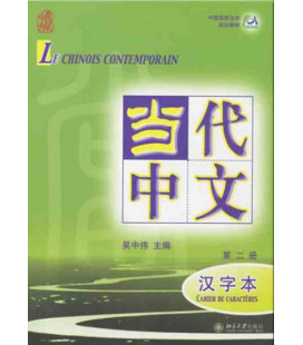 Le chinois contemporain 2. Quaderno dei caratteri