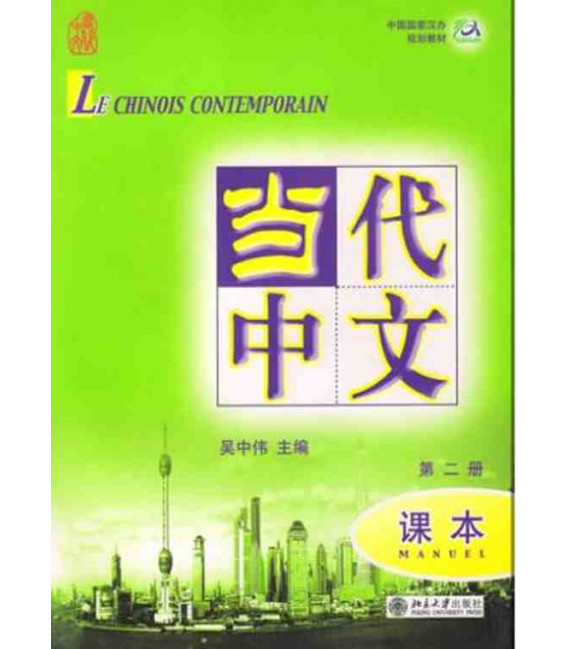 Le chinois contemporain 2. Manuel (CD MP3 inclus)