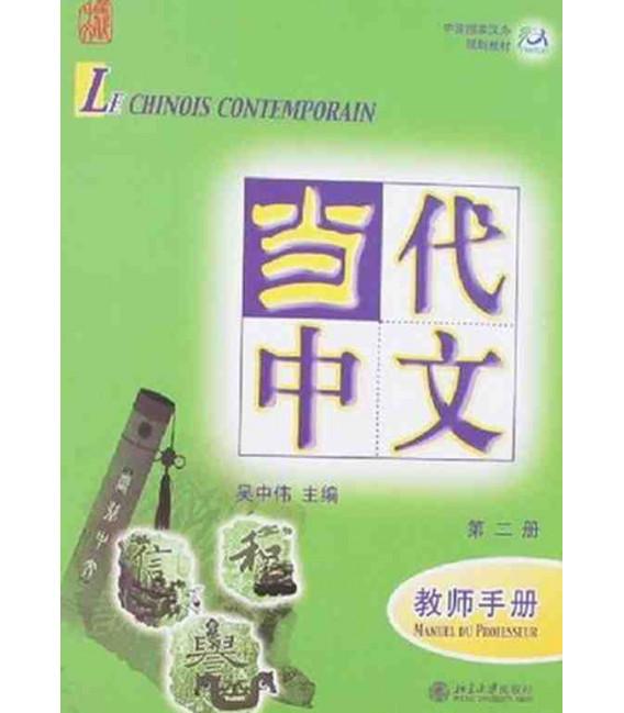 Le chinois contemporain 2. Manuel du professeur